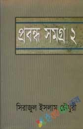 প্রবন্ধ সমগ্র- ২