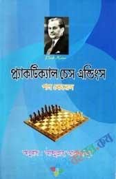 প্র্যাকটিকাল চেস এন্ডিংস (Practical Chess Endings)