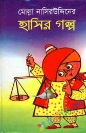 মোল্লা নাসিরউদ্দিনের হাসির গল্প