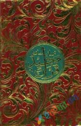নূরানী হাফেজী কুরআন শরিফ (অফসেট লেমীনিটেড)