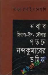 নবাব সিরাজ-উদ-দৌলার পতনে নন্দকুমারের ভূমিকা