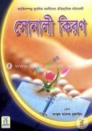 Sonali Kiron (Bengali)