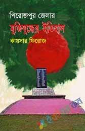 পিরোজপুর জেলার মুক্তিযুদ্ধের ইতিহাস