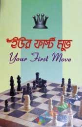 ইউর ফার্স্ট মুভ (Your Ftrst Move)