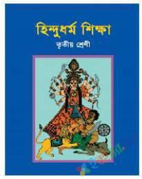 হিন্দু ধর্ম শিক্ষা