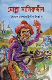 মোল্লা নাসিরুদ্দীন