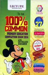 Primary Education Completion Exam 2014 With Details