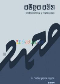 রউফুর রহীম (১ম খণ্ড)