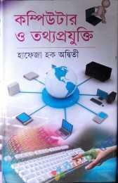 কম্পিউটার ও তথ্য প্রযুক্তি (eco)