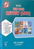 কথন Text Book REVIEW ( MCQ)