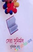 সেরা সুনির্মল সুনির্মল বসু