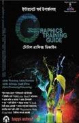 Graphics Training Guide (টোটাল গ্রাফিক্স ডিজাইন)