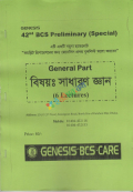 Genesis 42nd BCS Preliminary Special General Part সাধারণ জ্ঞান