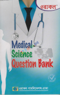 Oracle Medical Science Question Bank