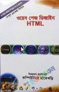 ওয়েব পেজ ডিজাইন (HTML) হাতে খড়ি