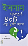 Islam Samparka 40 Question and Answer (Bengali)